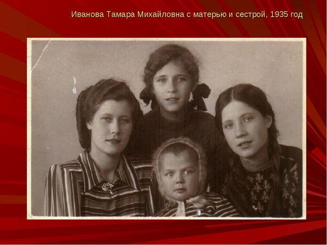 Иванова Тамара Михайловна с матерью и сестрой, 1935 год