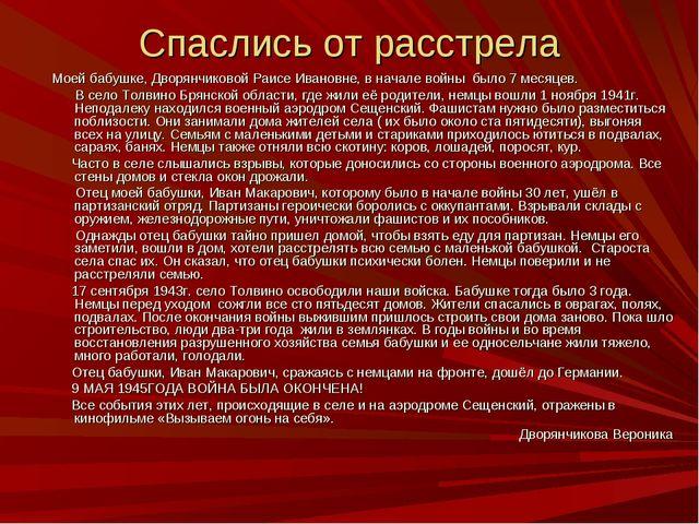 Спаслись от расстрела Моей бабушке, Дворянчиковой Раисе Ивановне, в начале во...