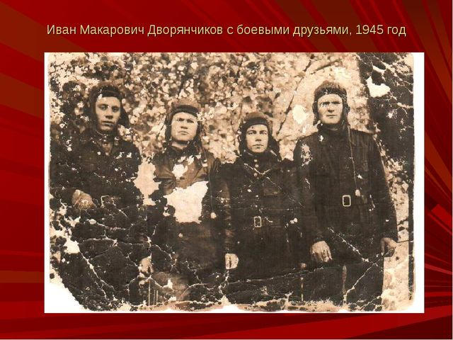 Иван Макарович Дворянчиков с боевыми друзьями, 1945 год