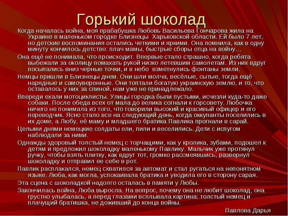 Горький шоколад Когда началась война, моя прабабушка Любовь Васильева Гончаро...