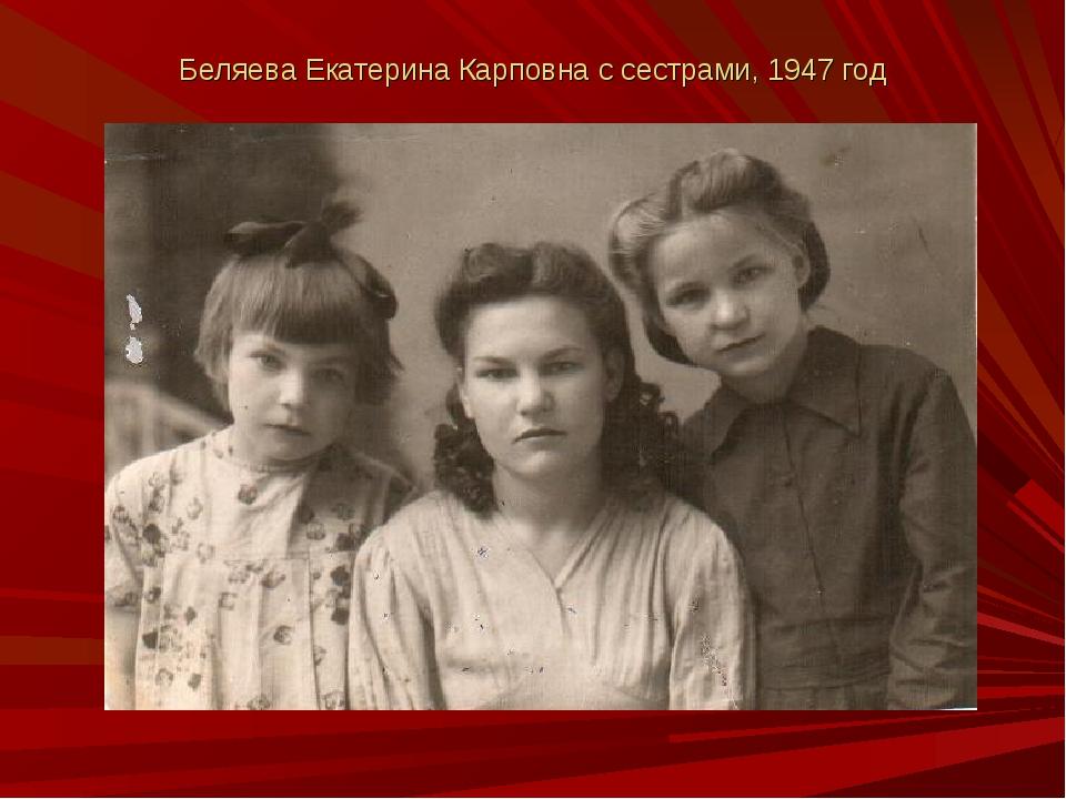 Беляева Екатерина Карповна с сестрами, 1947 год