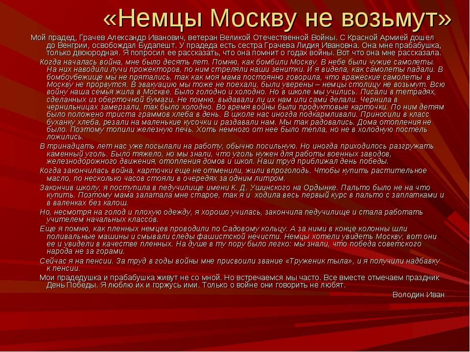«Немцы Москву не возьмут» Мой прадед, Грачев Александр Иванович, ветеран Вели...