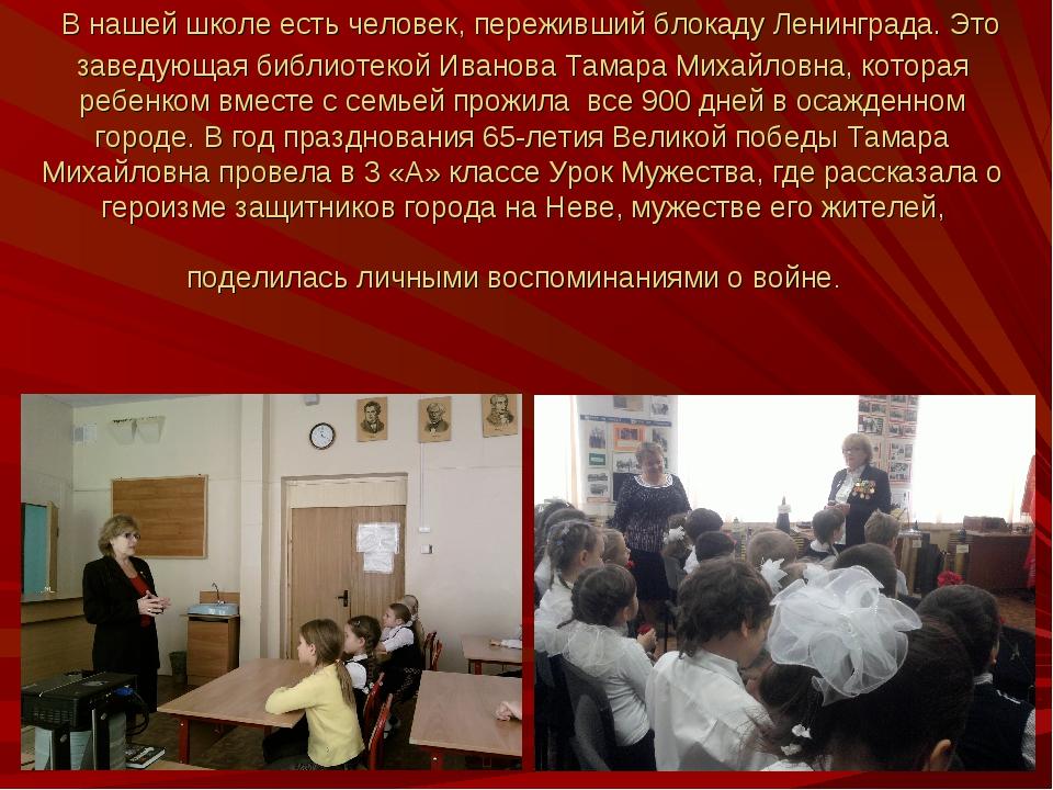 В нашей школе есть человек, переживший блокаду Ленинграда. Это заведующая би...