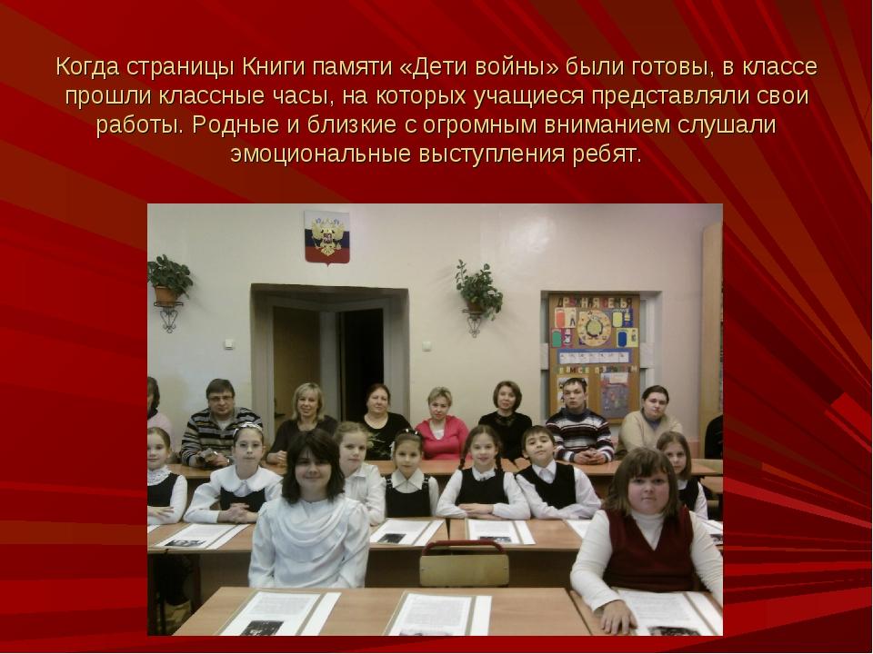 Когда страницы Книги памяти «Дети войны» были готовы, в классе прошли классны...