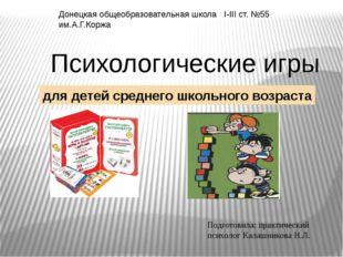 Донецкая общеобразовательная школа I-III ст. №55 им.А.Г.Коржа Психологические