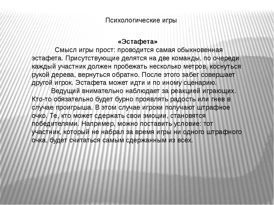 Психологические игры «Эстафета» Смысл игры прост: проводится самая обыкновенн...