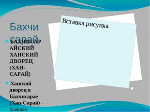 Бахчисарай БАХЧИСАРАЙСКИЙ ХАНСКИЙ ДВОРЕЦ (ХАН-САРАЙ) Ханский дворец в Бахчиса