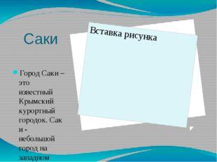 Саки Город Саки – это известный Крымский курортный городок.Саки - небольшой