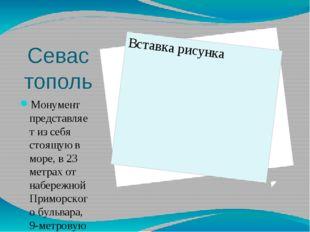 Севастополь Монумент представляет из себя стоящую в море, в 23 метрах от набе