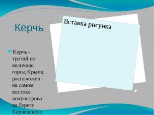 Керчь Керчь - третий по величине город Крыма, расположен на самом востоке пол