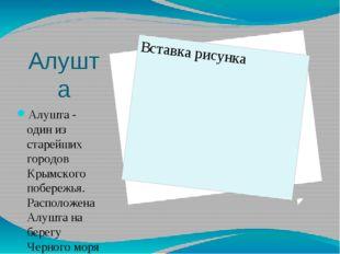 Алушта Алушта - один из старейших городов Крымского побережья. Расположена Ал