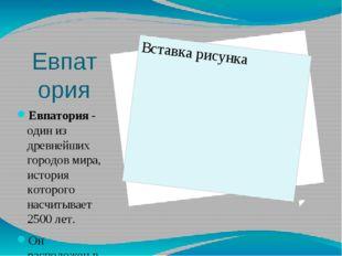 Евпатория Евпатория- один из древнейших городов мира, история которого насчи