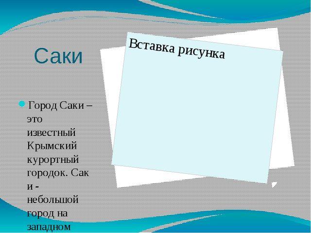 Саки Город Саки – это известный Крымский курортный городок.Саки - небольшой...