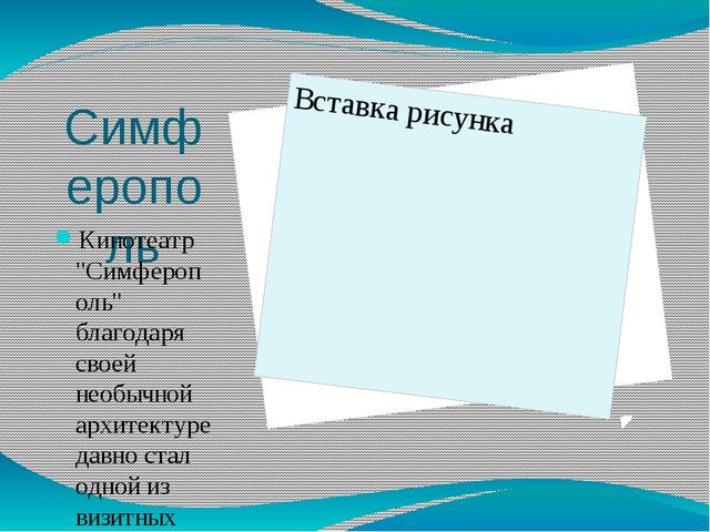 """Симферополь Кинотеатр """"Симферополь"""" благодаря своей необычной архитектуре дав..."""