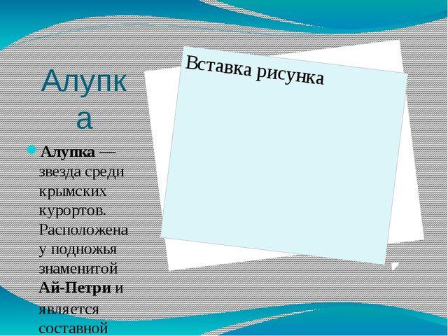 Алупка Алупка— звезда среди крымских курортов. Расположена у подножья знамен...