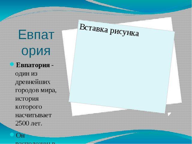 Евпатория Евпатория- один из древнейших городов мира, история которого насчи...