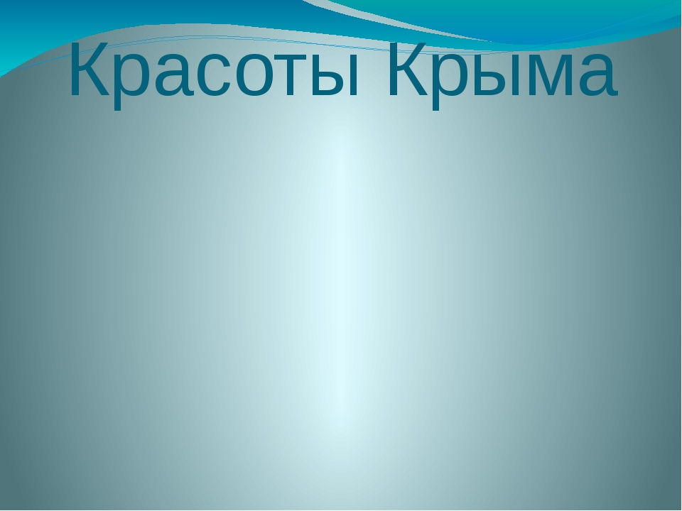 Красоты Крыма