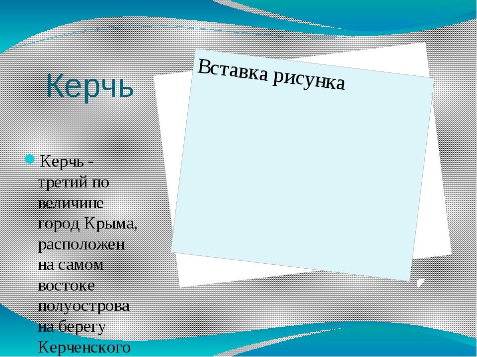 Керчь Керчь - третий по величине город Крыма, расположен на самом востоке пол...