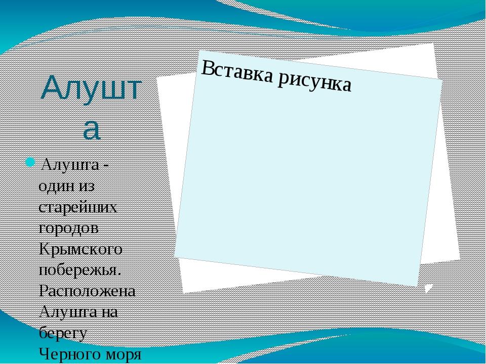 Алушта Алушта - один из старейших городов Крымского побережья. Расположена Ал...