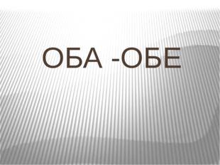 ОБА -ОБЕ