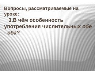Вопросы, рассматриваемые на уроке: 3.В чём особенность употребления числитель