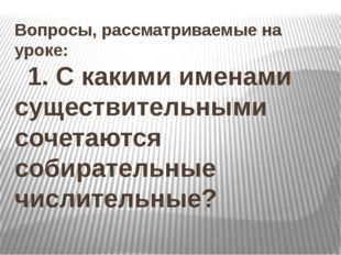 Вопросы, рассматриваемые на уроке: 1. С какими именами существительными сочет