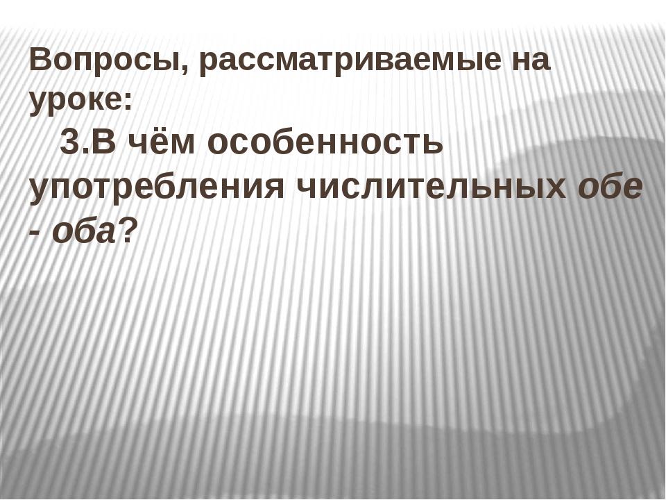 Вопросы, рассматриваемые на уроке: 3.В чём особенность употребления числитель...