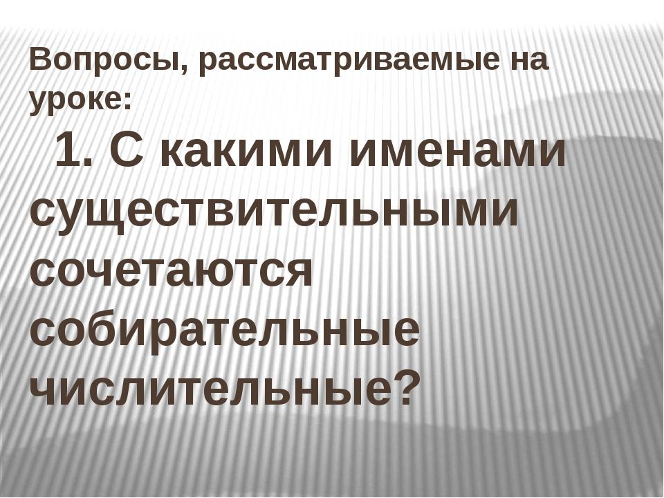 Вопросы, рассматриваемые на уроке: 1. С какими именами существительными сочет...