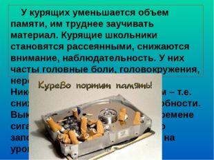 У курящих уменьшается объем памяти, им труднее заучивать материал. Курящие ш