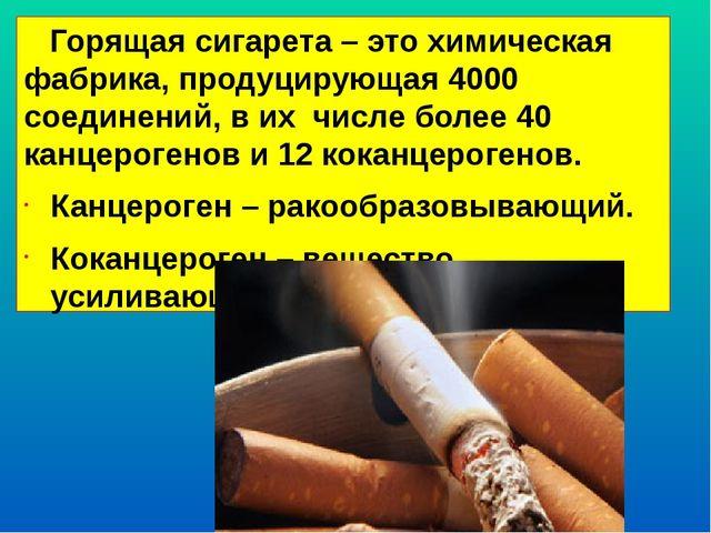 Горящая сигарета – это химическая фабрика, продуцирующая 4000 соединений, в...