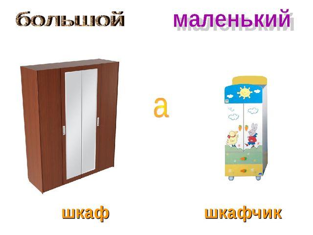 шкаф шкафчик