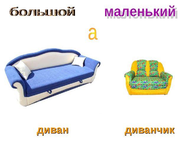 диван диванчик