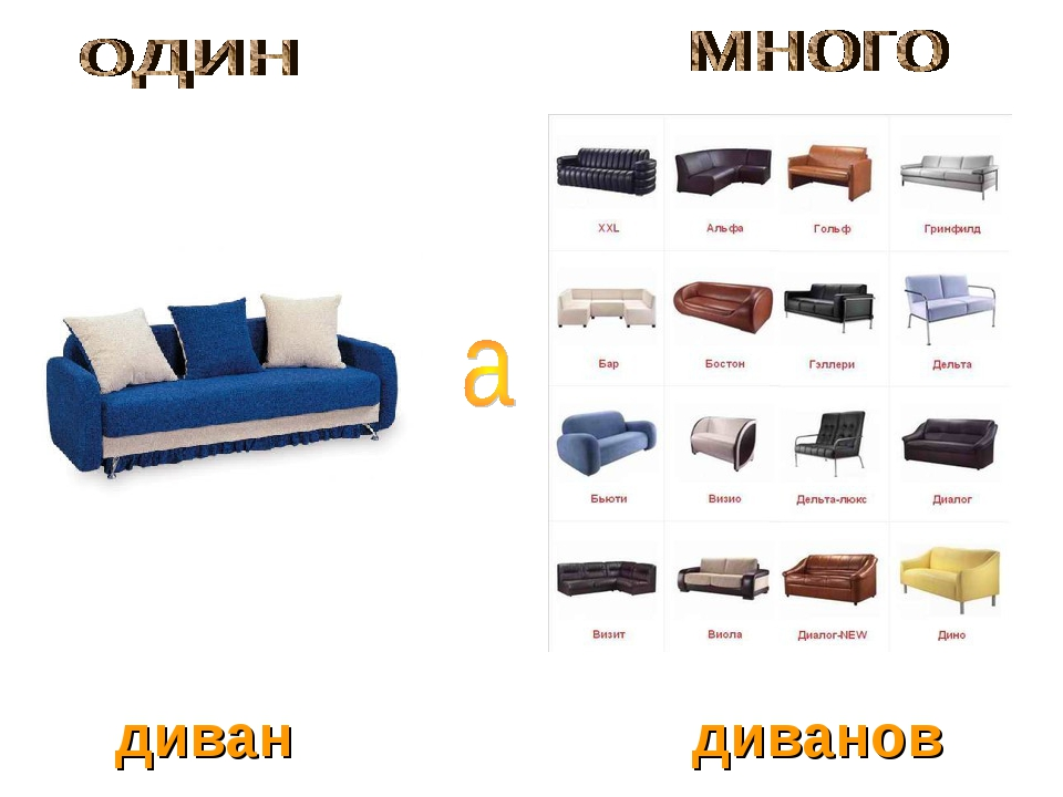 диван диванов