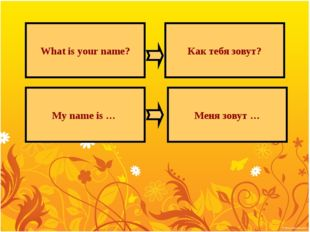 What is your name? My name is … Как тебя зовут? Меня зовут …