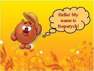 Hello! My name is Kopatych!