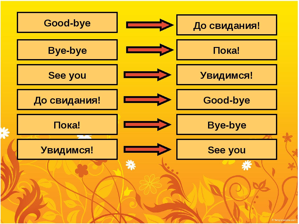 До свидания! Пока! Увидимся! Good-bye Bye-bye See you Good-bye Bye-bye See yo...