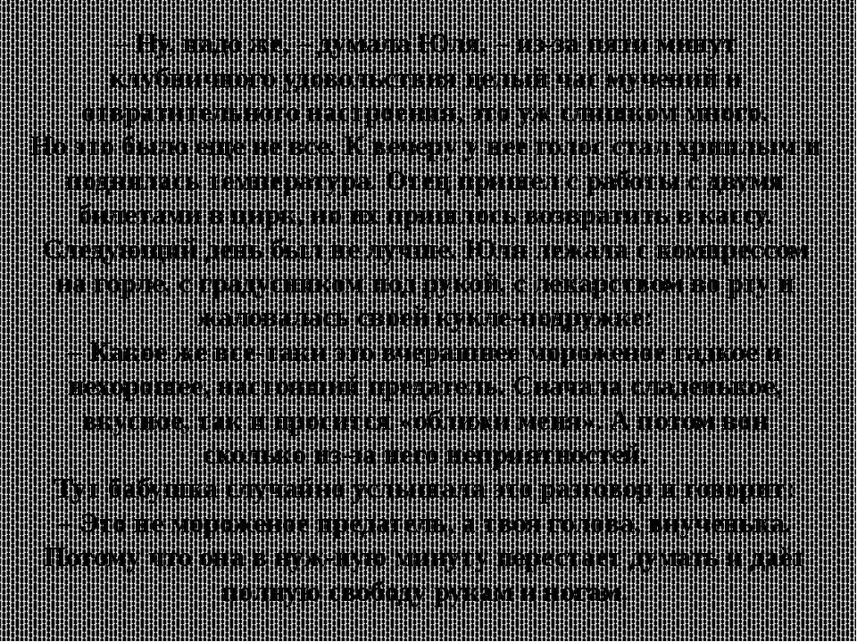 – Ну, надо же, – думала Юля, – из-за пяти минут клубничного удовольствия целы...