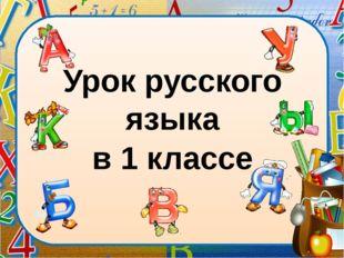 Урок русского языка в 1 классе lick to edit Master subtitle style Образец заг
