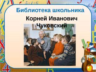 Библиотека школьника Корней Иванович Чуковский lick to edit Master subtitle s
