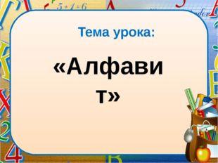 Тема урока: «Алфавит» lick to edit Master subtitle style Образец заголовка Об