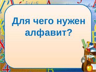 Для чего нужен алфавит? lick to edit Master subtitle style Образец заголовка