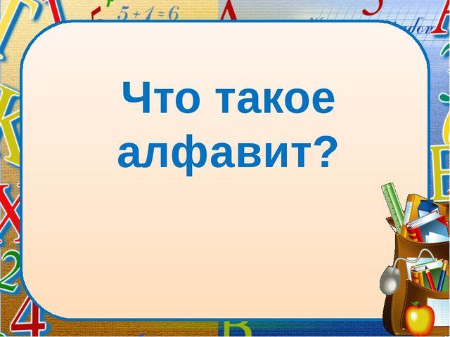 Что такое алфавит? lick to edit Master subtitle style Образец заголовка Образ...