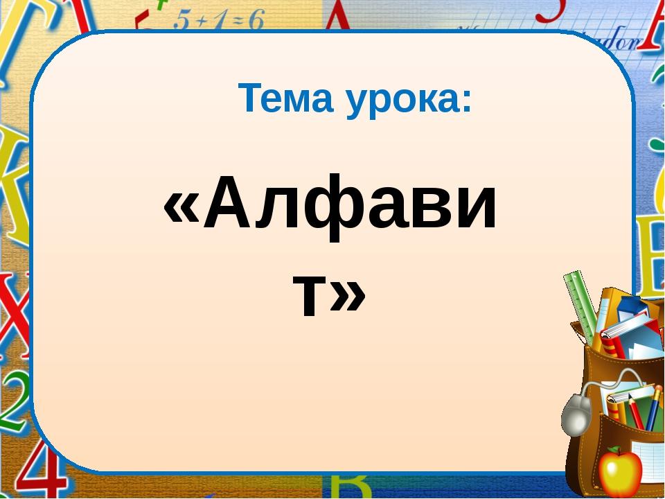 Тема урока: «Алфавит» lick to edit Master subtitle style Образец заголовка Об...