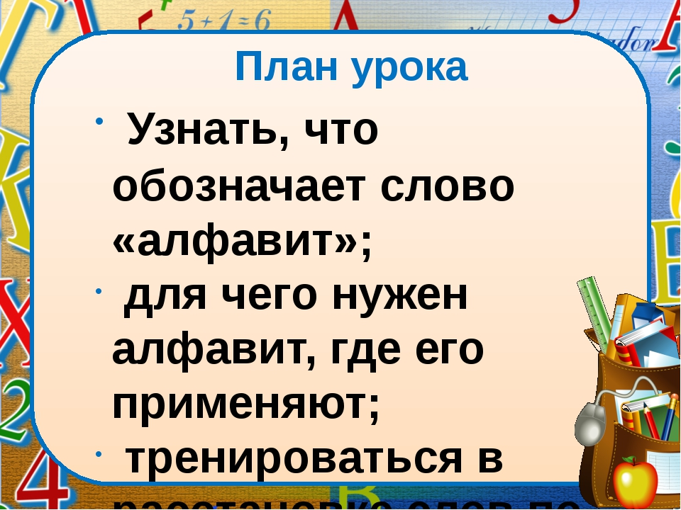 План урока Узнать, что обозначает слово «алфавит»; для чего нужен алфавит, гд...