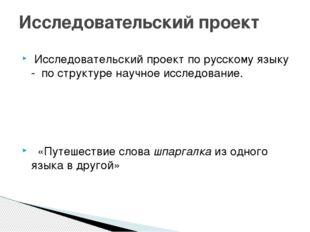 Исследовательский проект по русскому языку - по структуре научное исследован
