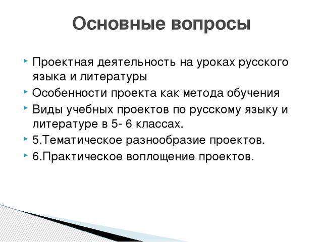 Проектная деятельность на уроках русского языка и литературы Особенности прое...