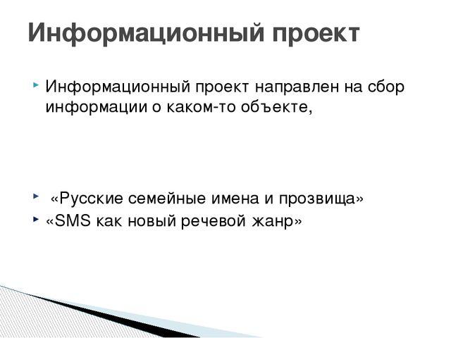 Информационный проект направлен на сбор информации о каком-то объекте, «Русск...