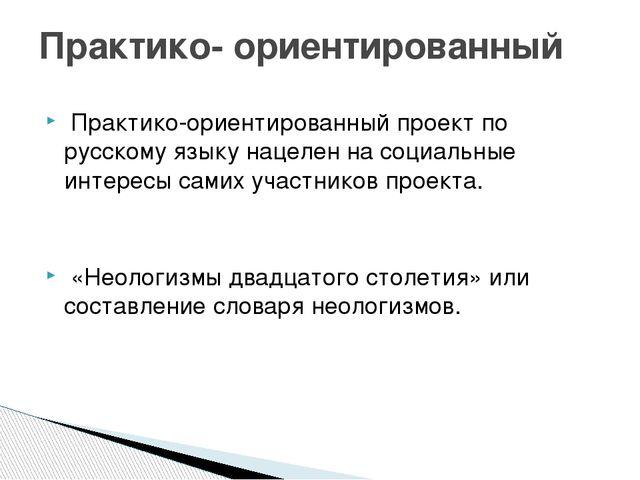 Практико-ориентированный проект по русскому языку нацелен на социальные инте...
