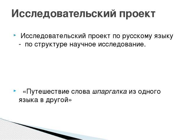 Исследовательский проект по русскому языку - по структуре научное исследован...