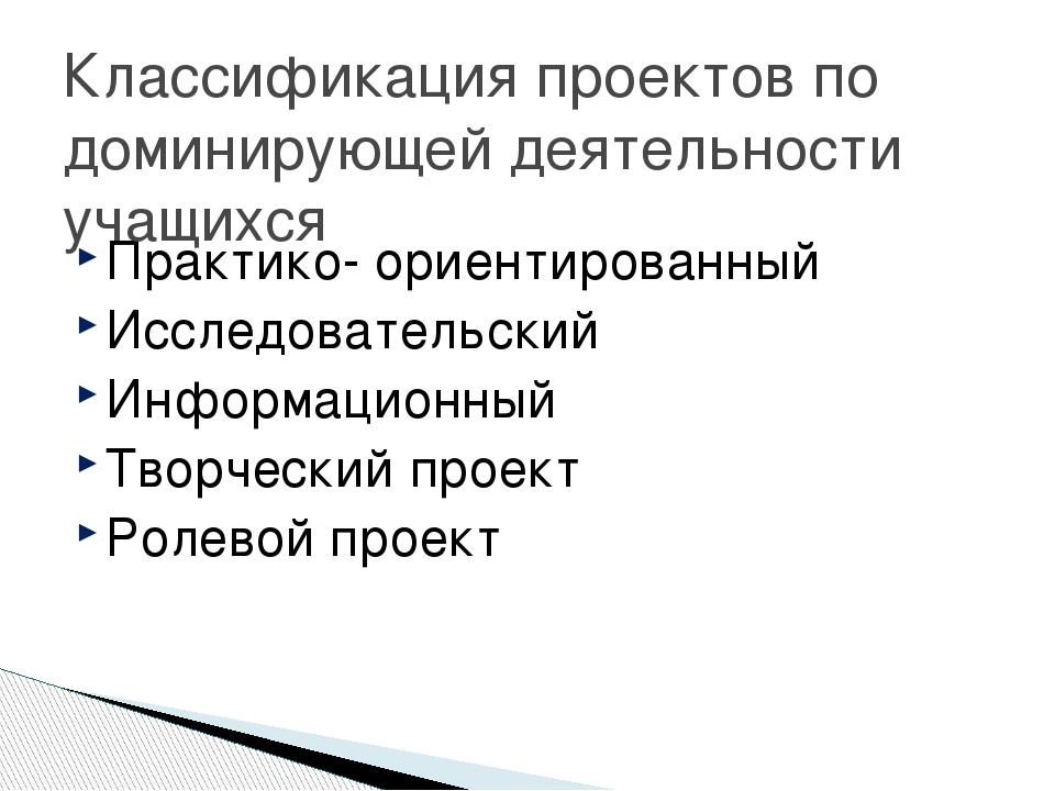 Практико- ориентированный Исследовательский Информационный Творческий проект...